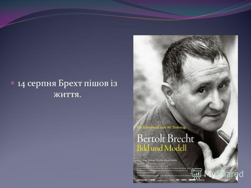 14 серпня Брехт пішов із життя.