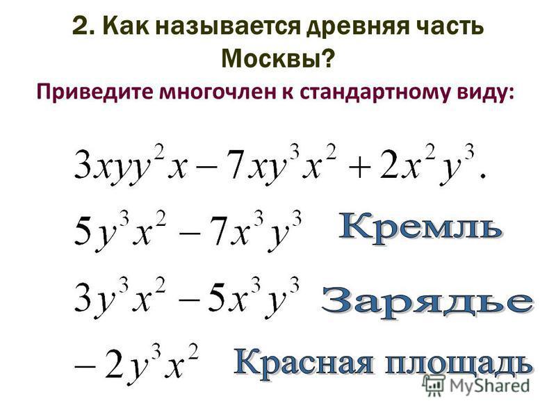 1. Кто является основателем Москвы? Какое из данных выражений не является многочленом: 1. Иван III 2. Иван Калита 3. Юрий Долгорукий