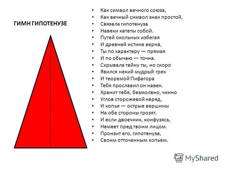 ТРЕУГОЛЬНИК И КВАДРАТ Жили-были два брата: Треугольник с квадратом Старший квадратный Добродушный, приятный Младший треугольный, Вечно недовольный. Стал расспрашивать квадрат: Почему ты злишься, брат? Тот кричит ему: Смотри, Ты полней меня и шире, У