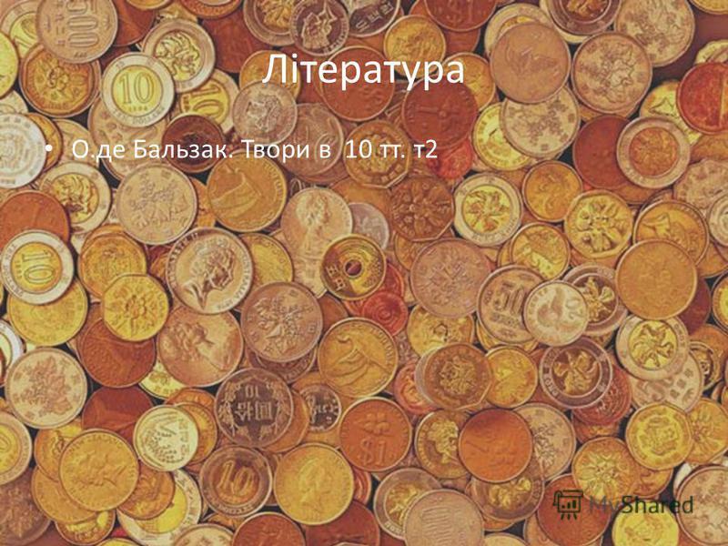 Література О.де Бальзак. Твори в 10 тт. т2