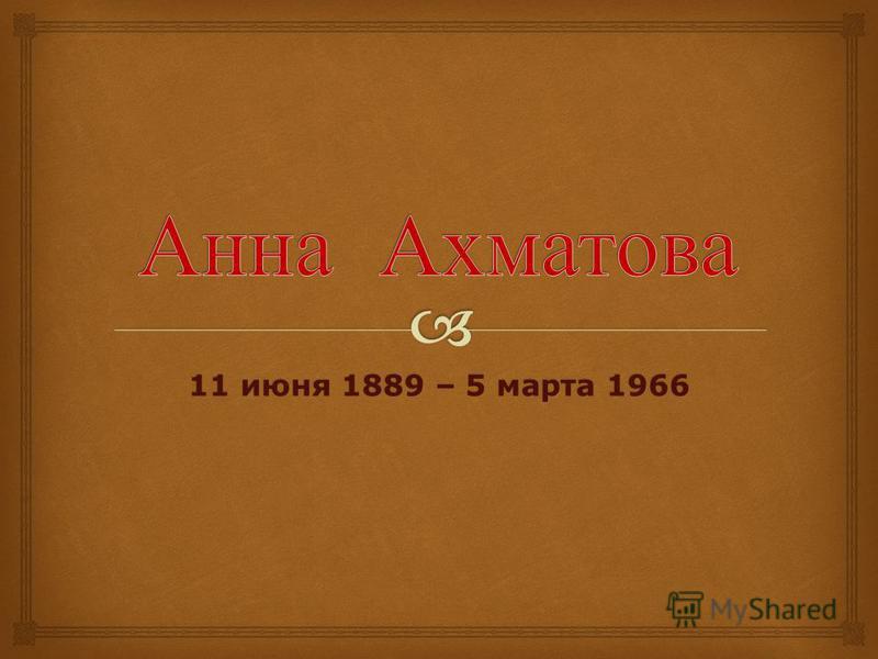 11 июня 1889 – 5 марта 1966
