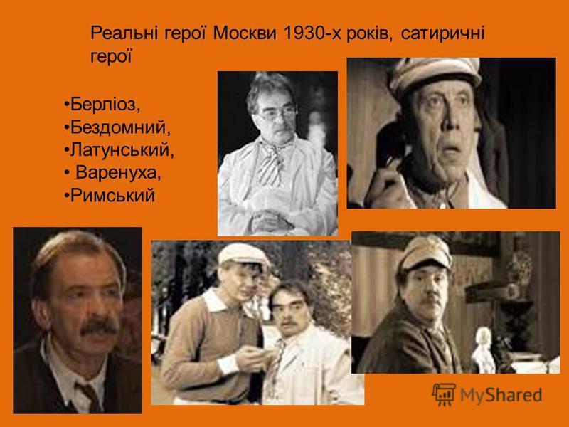 Реальні герої Москви 1930-х років, сатиричні герої Берліоз, Бездомний, Латунський, Варенуха, Римський