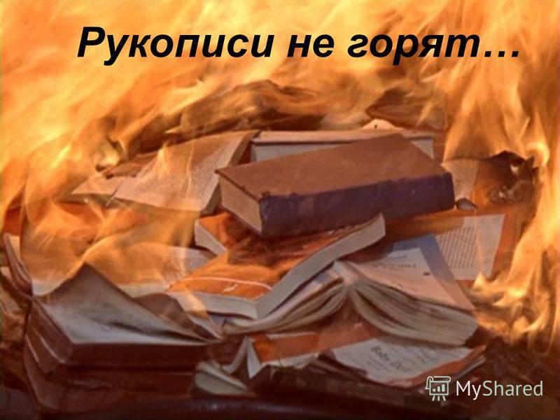 Рукописи не горят…