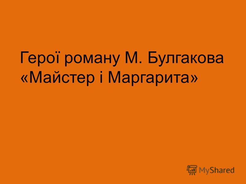 Герої роману М. Булгакова «Майстер і Маргарита»