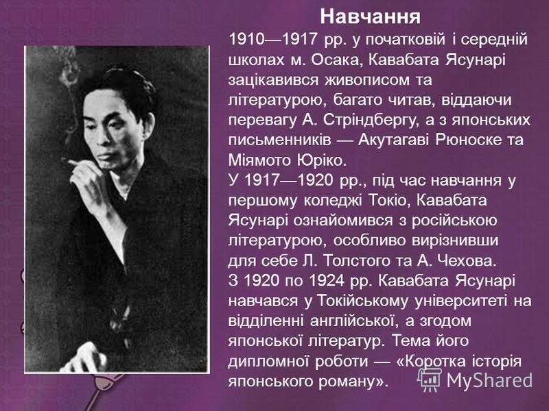 Японський письменник Ясунарі Кавабата народився 11 червня 1899 року в м. Осаці (Японія) в багатій сім`ї лікаря, людини високоосвіченої, залюбленої у літературу та мистецтво. Після смерті батьків він жив у дідуся й бабусі. Його старшу сестру забрала д