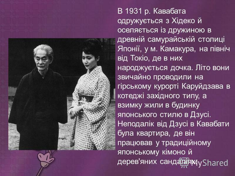 Навчання 19101917 pp. у початковій і середній школах м. Осака, Кавабата Ясунарі зацікавився живописом та літературою, багато читав, віддаючи перевагу А. Стріндбергу, а з японських письменників Акутагаві Рюноске та Міямото Юріко. У 19171920 pp., під ч