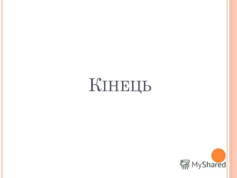 К ІНЕЦЬ