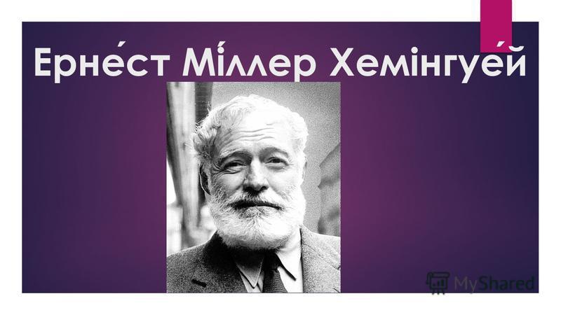 Ернест Міллер Хемінгуей