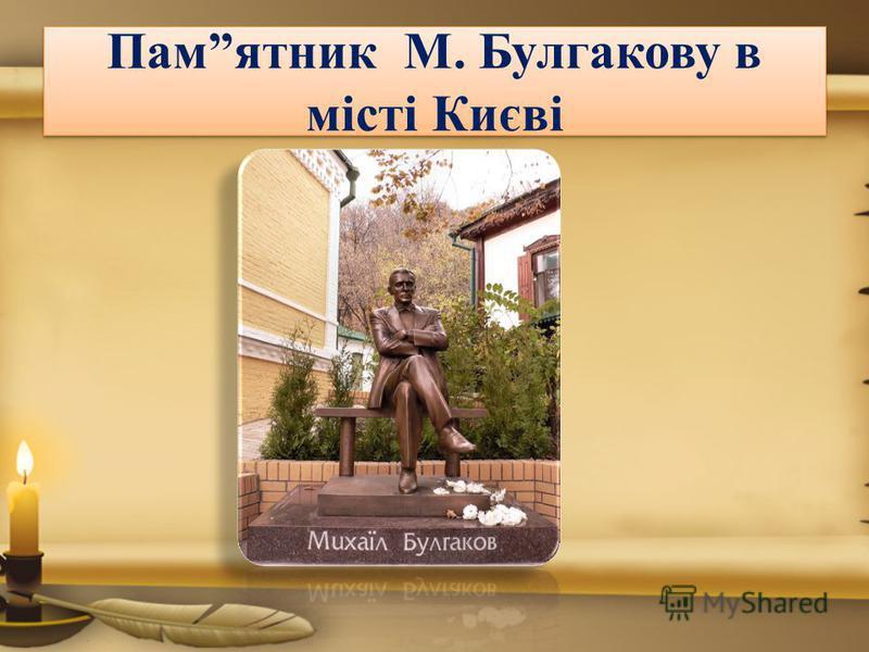 Памятник М. Булгакову в місті Києві