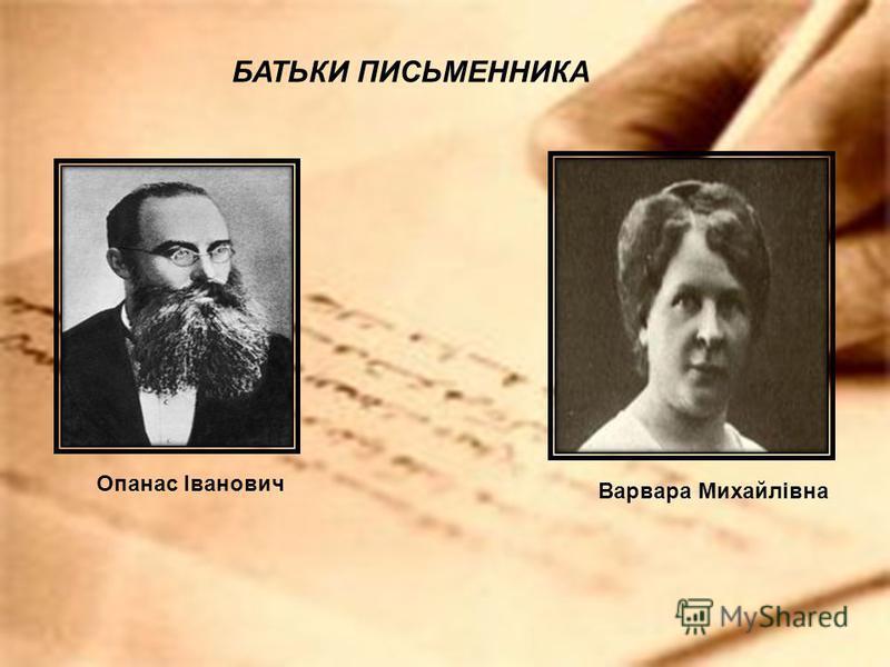 БАТЬКИ ПИСЬМЕННИКА Опанас Іванович Варвара Михайлівна