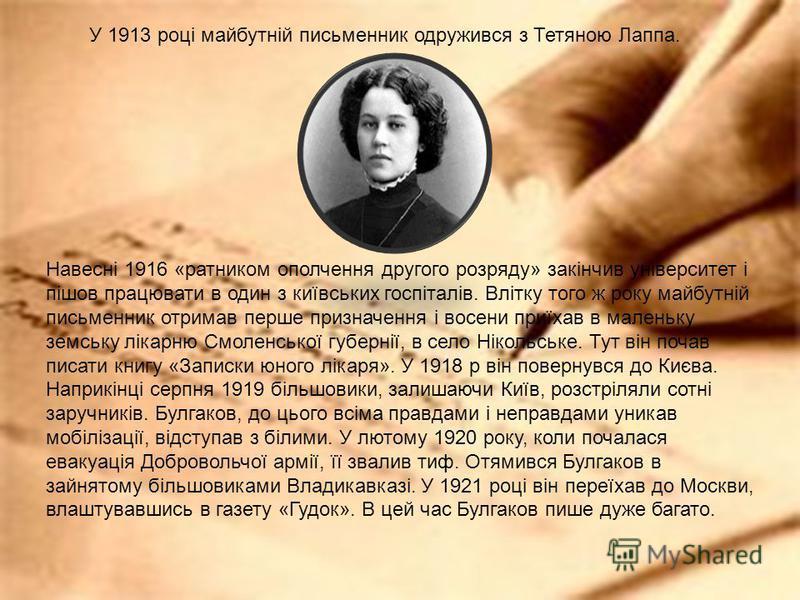 У 1913 році майбутній письменник одружився з Тетяною Лаппа. Навесні 1916 «ратником ополчення другого розряду» закінчив університет і пішов працювати в один з київських госпіталів. Влітку того ж року майбутній письменник отримав перше призначення і во