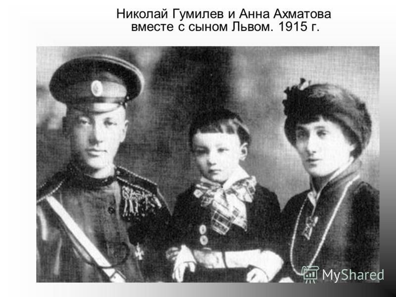 Николай Гумилев и Анна Ахматова вместе с сыном Львом. 1915 г.