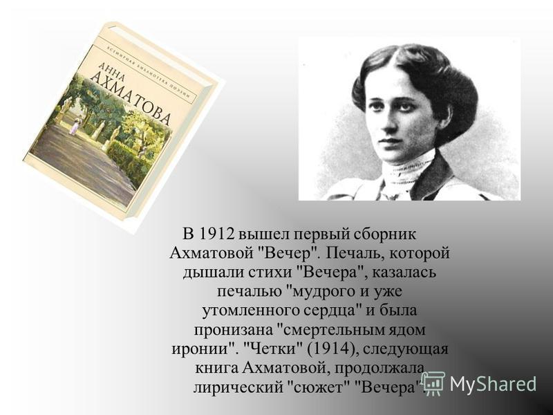 В 1912 вышел первый сборник Ахматовой
