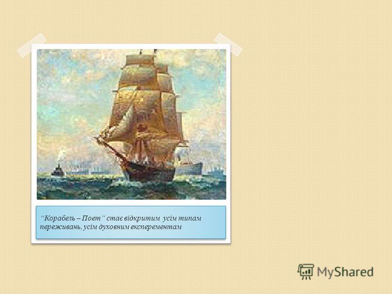 Корабель – Поет стає відкритим усім типам переживань, усім духовним експерементам