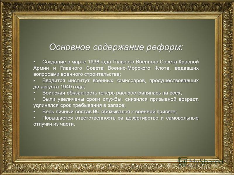 Основное содержание реформ: Создание в марте 1938 года Главного Военного Совета Красной Армии и Главного Совета Военно-Морского Флота, ведавших вопросами военного строительства;Создание в марте 1938 года Главного Военного Совета Красной Армии и Главн