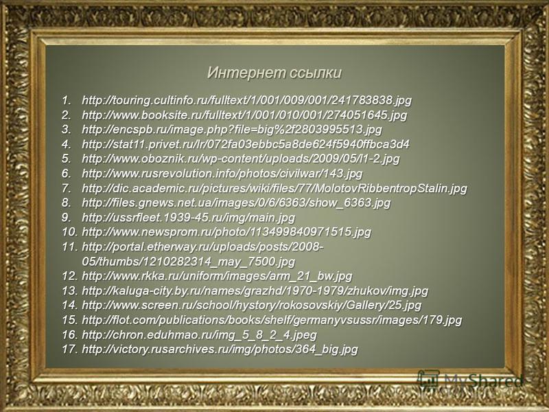 Интернет ссылки 1.http://touring.cultinfo.ru/fulltext/1/001/009/001/241783838. jpg 2.http://www.booksite.ru/fulltext/1/001/010/001/274051645. jpg 3.http://encspb.ru/image.php?file=big%2f2803995513. jpg 4.http://stat11.privet.ru/lr/072fa03ebbc5a8de624
