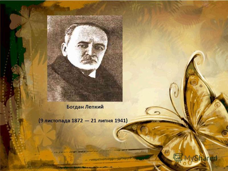 Богдан Лепкий (9 листопада 1872 21 липня 1941)