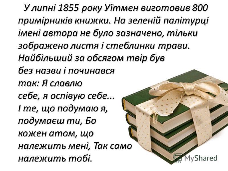 У липні 1855 року Уїтмен виготовив 800 примірників книжки. На зеленій палітурці імені автора не було зазначено, тільки зображено листя і стеблинки трави. Найбільший за обсягом твір був без назви і починався так: Я славлю себе, я оспівую себе... І те,
