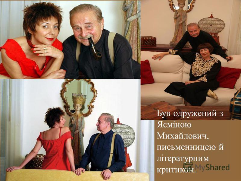 Був одружений з Ясміною Михайлович, письменницею й літературним критиком.