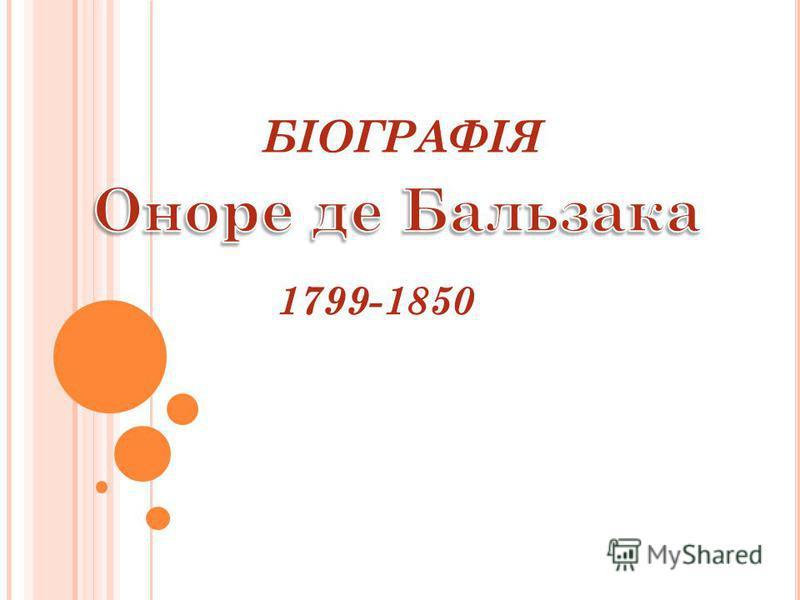 БІОГРАФІЯ 1799-1850