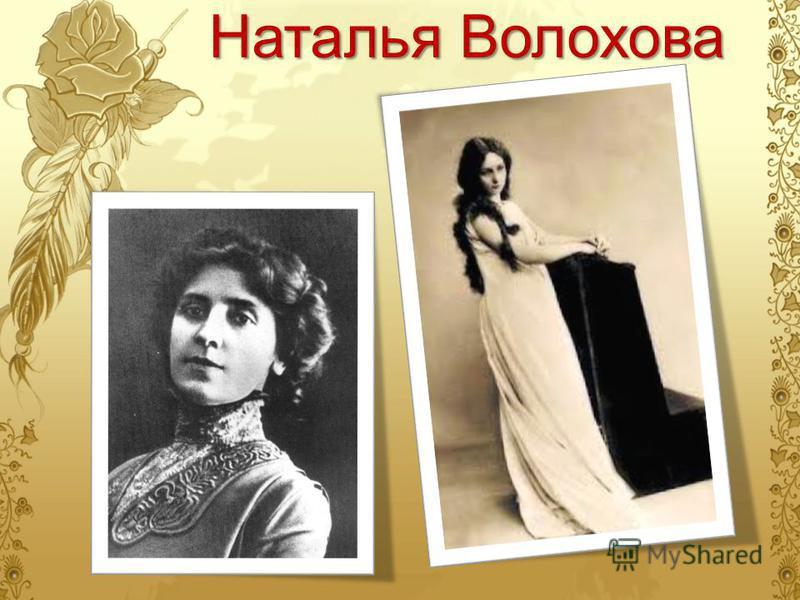 Наталья Волохова