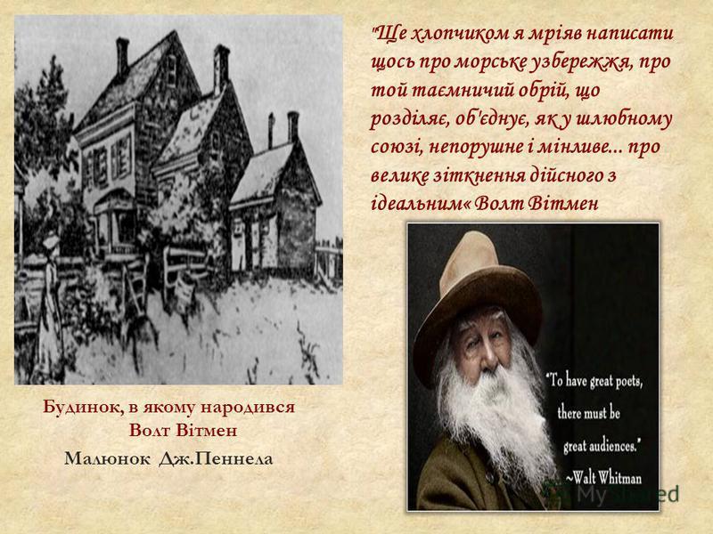 Будинок, в якому народився Волт Вітмен Малюнок Дж.Пеннела