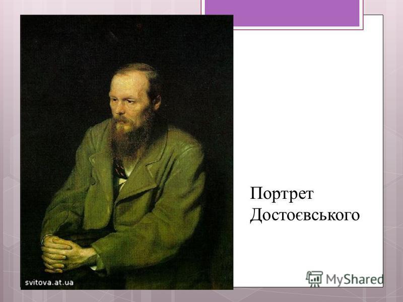 Портрет Достоєвського