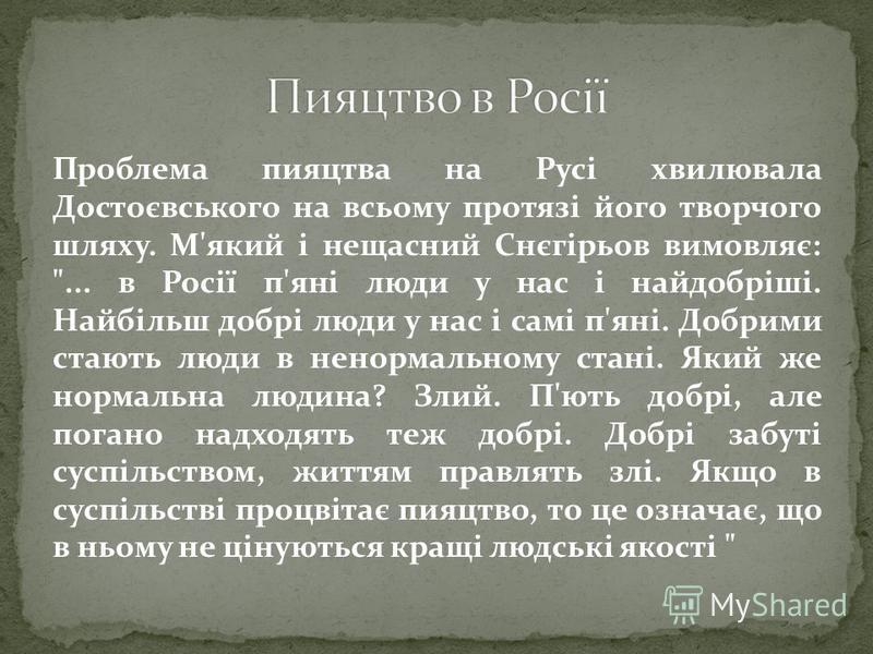 Проблема пияцтва на Русі хвилювала Достоєвського на всьому протязі його творчого шляху. М'який і нещасний Снєгірьов вимовляє: