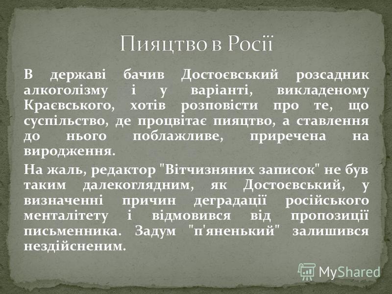 В державі бачив Достоєвський розсадник алкоголізму і у варіанті, викладеному Краєвського, хотів розповісти про те, що суспільство, де процвітає пияцтво, а ставлення до нього поблажливе, приречена на виродження. На жаль, редактор
