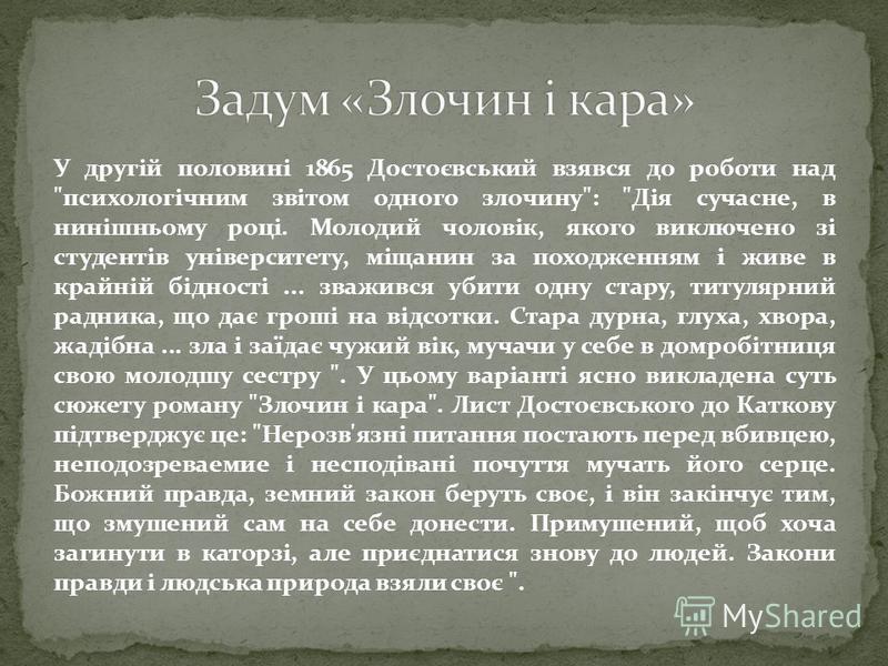 У другій половині 1865 Достоєвський взявся до роботи над
