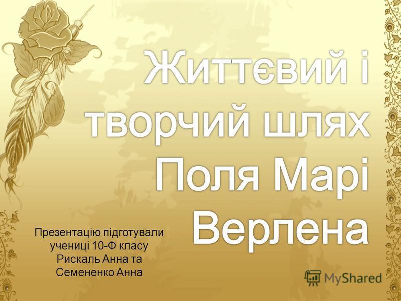 Презентацію підготували учениці 10-Ф класу Рискаль Анна та Семененко Анна