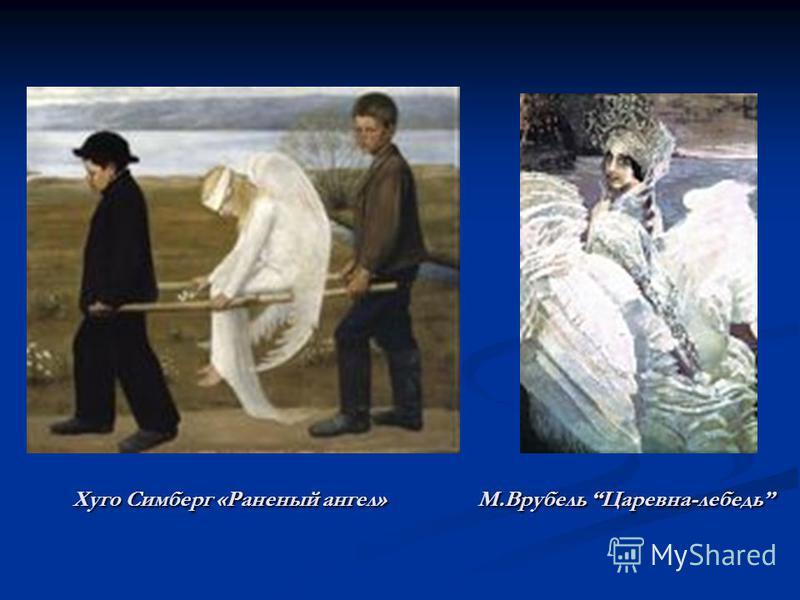 Хуго Симберг «Раненый ангел» М.Врубель Царевна-лебедь Хуго Симберг «Раненый ангел» М.Врубель Царевна-лебедь