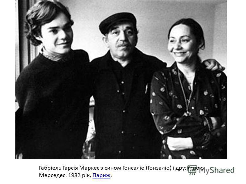 Габріель Гарсія Маркес з сином Гонсаліо (Гонзаліо) і дружиною Мерседес. 1982 рік, Париж.Париж