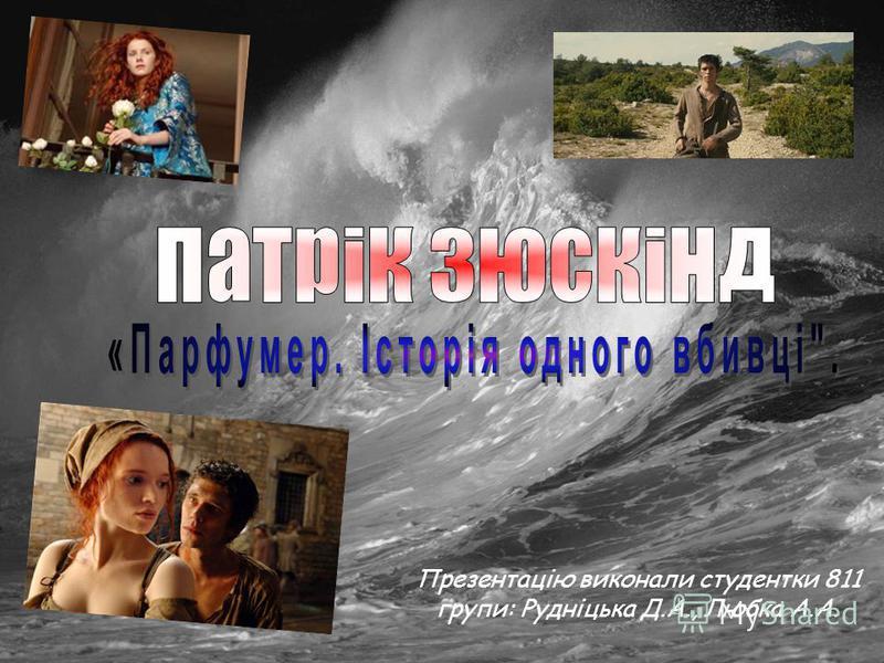 Презентацію виконали студентки 811 групи: Рудніцька Д.А., Любка А.А.
