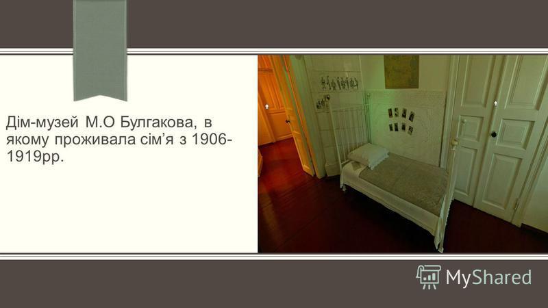 ПРИМЕЧАНИ Е. Чтобы изменить изображение на этом слайде, выделите рисунок и удалите его. Затем щелкните значок Рисунки в заполнителе и вставьте свое изображение. Дім-музей М.О Булгакова, в якому проживала сімя з 1906- 1919рр.