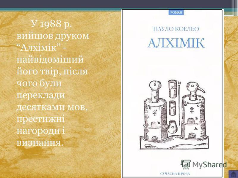 У 1988 р. вийшов друком Алхімік - найвідоміший його твір, після чого були переклади десятками мов, престижні нагороди і визнання.