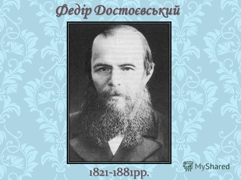 Федір Достоєвський 1821-1881 рр.