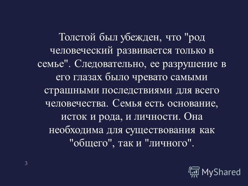 3 Толстой был убежден, что