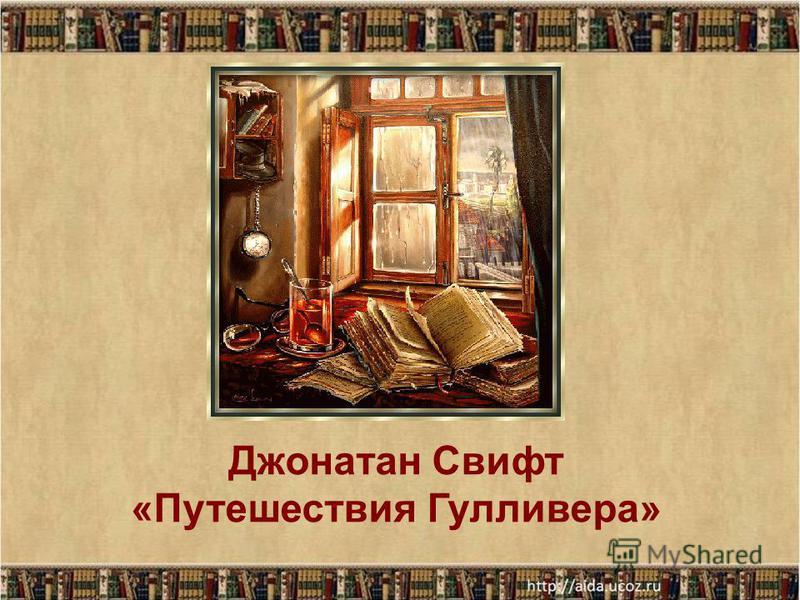 Джонатан Свифт «Путешествия Гулливера»