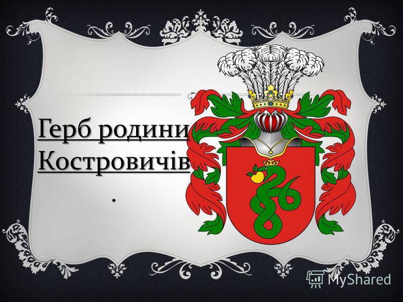 Герб родини Костровичів Герб родини Костровичів.