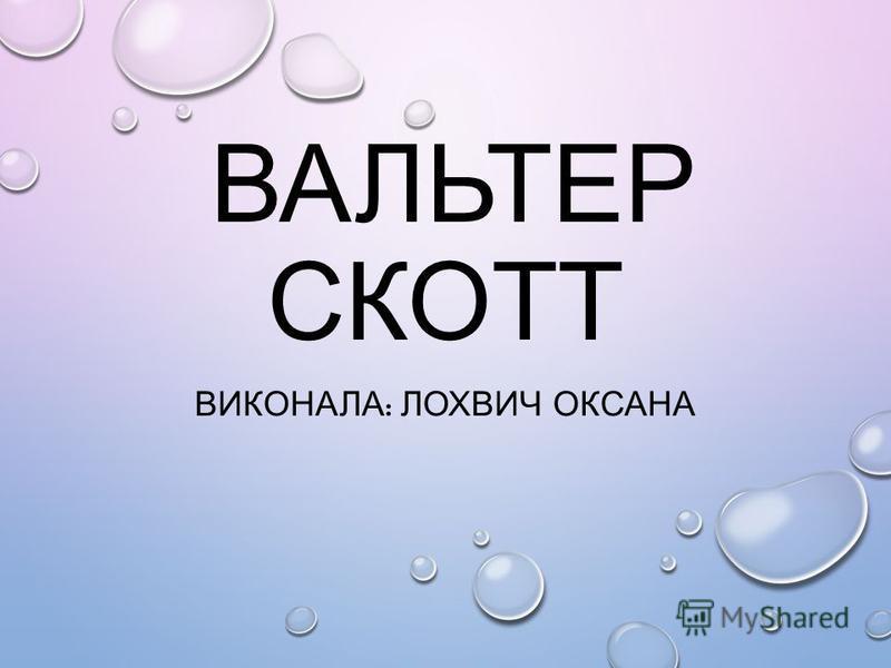 ВАЛЬТЕР СКОТТ ВИКОНАЛА : ЛОХВИЧ ОКСАНА