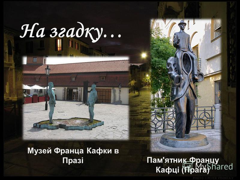 Музей Франца Кафки в Празі Пам'ятник Францу Кафці (Прага) На згадку…