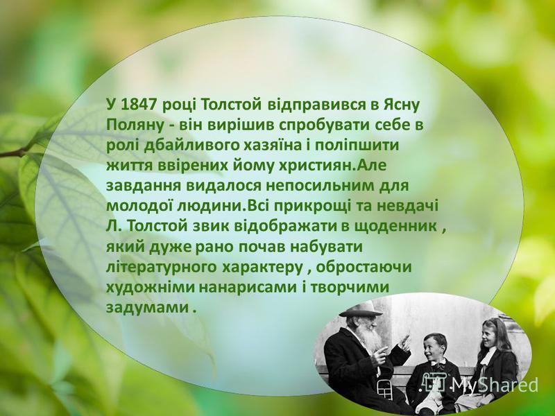 У 1847 році Толстой відправився в Ясну Поляну - він вирішив спробувати себе в ролі дбайливого хазяїна і поліпшити життя ввірених йому християн.Але завдання видалося непосильним для молодої людини.Всі прикрощі та невдачі Л. Толстой звик відображати в