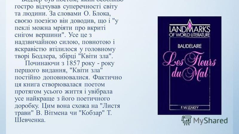 Бодлер був поетом, який особливо гостро відчував суперечності світу та людини. За словами О. Блока, своєю поезією він доводив, що і