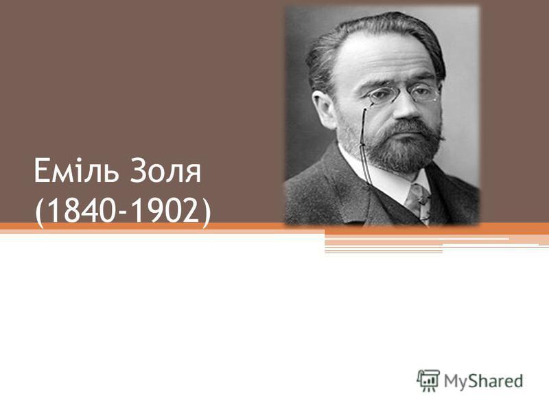 Еміль Золя (1840-1902)