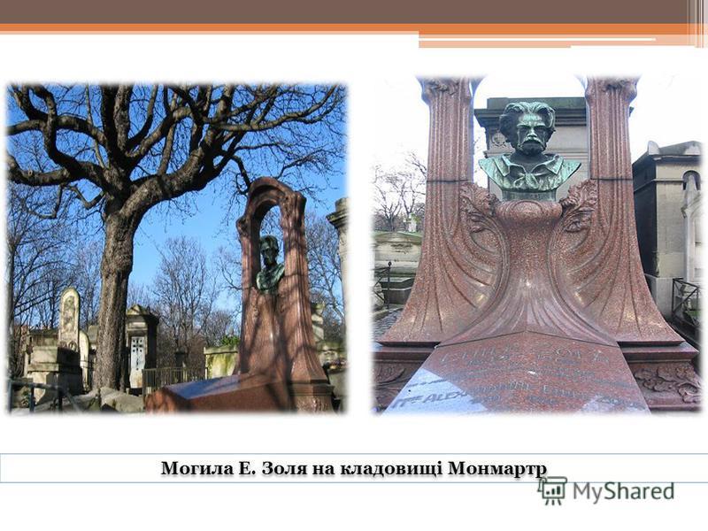 Могила Е. Золя на кладовищі Монмартр
