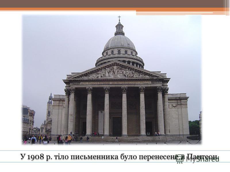 . У 1908 р. тіло письменника було перенесене в Пантеон.