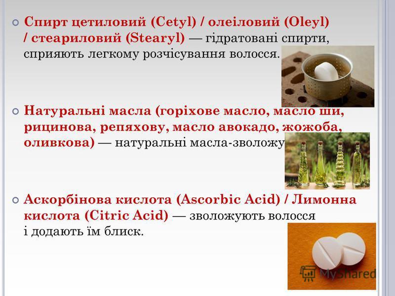 Спирт цетиловий (Cetyl) / олеіловий (Oleyl) / стеариловий (Stearyl) гідратовані спирти, сприяють легкому розчісування волосся. Натуральні масла (горіхове масло, масло ши, рицинова, репяхову, масло авокадо, жожоба, оливкова) натуральні масла-зволожува