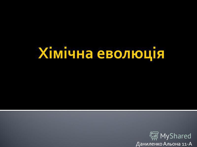 Даниленко Альона 11-А