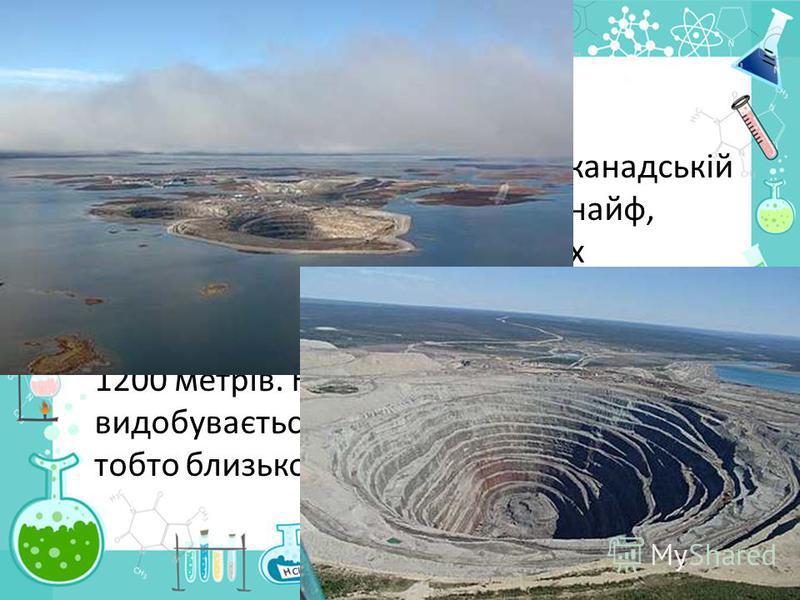 Кар'єр Дьявік Кар'єр Дьявік, розташований в канадській провінції поблизу міста Йеллоунайф, є одним з найбільших відкритих алмазних рудників в світі. Його глибина - 525 метрів, а діаметр - близько 1200 метрів. На руднику щодня видобувається близько 20